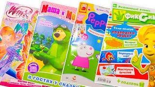 Журналы с Сюрпризами Маша и Медведь Клуб Винкс Фиксики Свинка Пеппа Unboxing Surprise Magazines