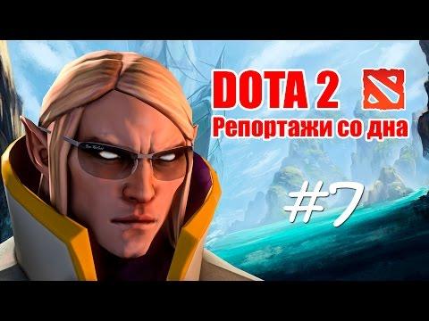 видео: dota 2 Репортажи со дна #7