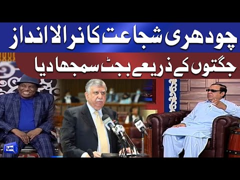 Azizi As Ch Shujaat Hussain Funniest Comments on Budget 2021