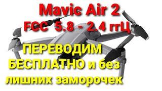 Как быстро настроить Mavic Air 2 на FCC и на двойную частоту.