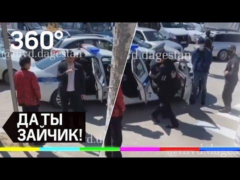 Да ты зайчик! Обнять полицейского в Дагестане, чтобы выразить любовь
