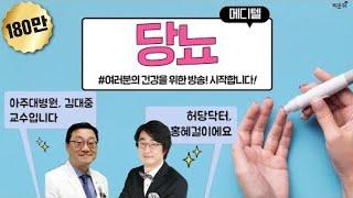 [메디텔] 당뇨의 모든 것 with 아주대병원 김대중 교수
