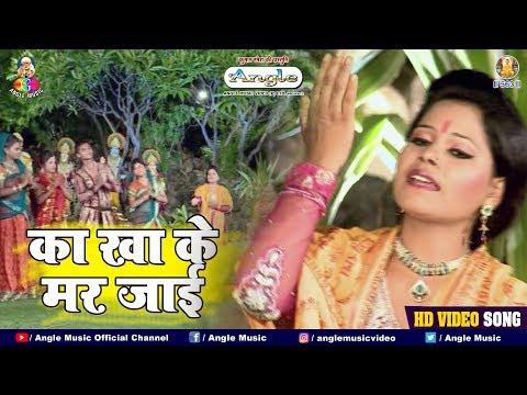 Poonam Sharma का सुपरहिट भजन - का खा के मर जाई  - New Hit Devotional Songs