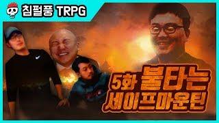 【침X펄X풍 TRPG】 던전월드 5화 - 불타는 세이프마운틴