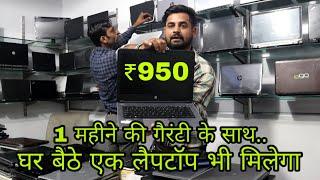 घर बैठे मंगाए | 950/-Rs | Laptop warehouse in Delhi | Macbook, Dell, HP, Lenevo Laptop sale