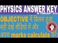 Physics objective answer key 2018 | all objective answer |check your score
