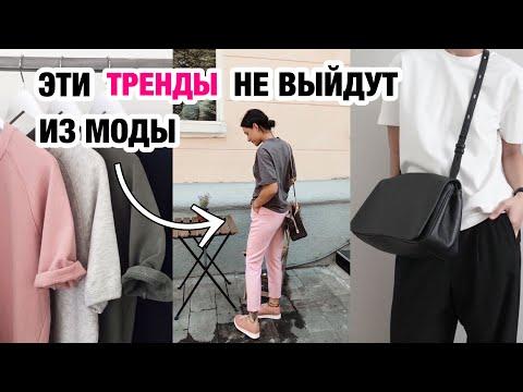 ВЕЩИ, КОТОРЫЕ НЕ ВЫЙДУТ ИЗ МОДЫ ☆ БАЗОВЫЙ ГАРДЕРОБ