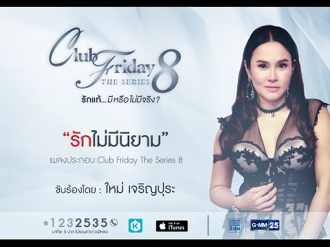 [Official Audio] รักไม่มีนิยาม Ost. Club Friday The Series 8 รักแท้...มีหรือไม่มีจริง