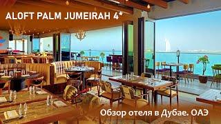 Aloft Palm Jumeirah 4 Обзор отеля