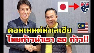 คอมเมนต์ชาวมาเลเซียหลังทราบข่าวว่าอากิระ นิชิโนะกำลังจะมาคุมทีมชาติไทย