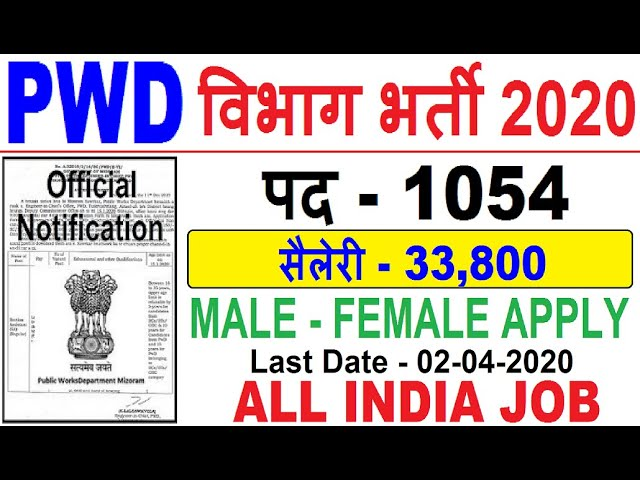 Public Work Department Recruitment 2020// PWD Vacancy 2020// Sarkari Naukari// Govt Jobs 2020// PWD