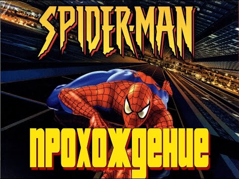 Spider-man 2000 Человек паук (PC) прохождение игры на русском