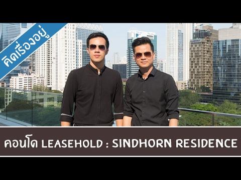 คิด.เรื่อง.อยู่ Ep.278 - คอนโดประเภท Leasehold : Sindhorn Residence