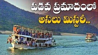 పడవ ప్రమాదం లో అసలు మిస్టరీ ? | Boat Mishap Latest News Updates | ABN Telugu