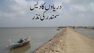 Indus Delta Documentary