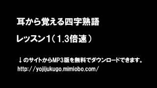 聞き流すだけで四字熟語を学べる音声教材です。 日本語の勉強や、漢字検...