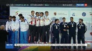 Фехтование. В активе сборной России - историческая победа