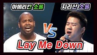 지리산소울 VS 아메리칸소울 역대급 배틀ㅣ Lay Me Down