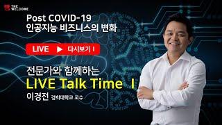 [4회] Post COVID-19, 인공지능비즈니스의 …