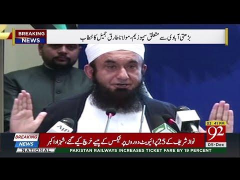 Maulana Tariq Jameel Ka Bayan | Symposium On Population Growth | 5 Dec 2018 | 92NewsHD