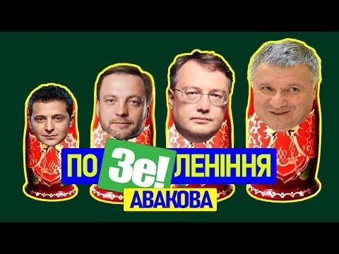 Рука Авакова в команді Зеленського