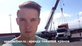 Перевозка контейнеров с Окея на Окей. Спецпартнер.рф(, 2015-08-25T16:06:02.000Z)