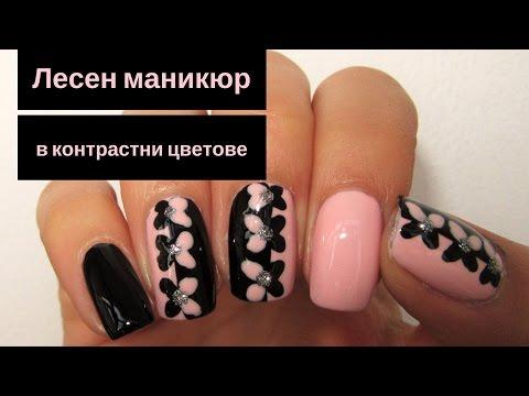Лесен и красив маникюр в контрастни цветове// Easy elegant monochrome nails