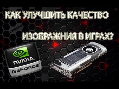 Как улучшить качество изображения в играх? Обзор программы GeForce Experience