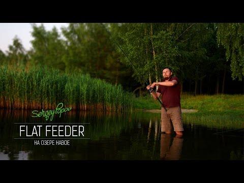 Flat Feeder на озере Навое