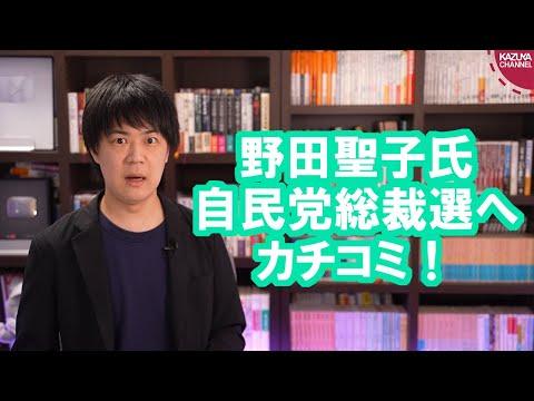2021/09/16 野田聖子氏が自民党総裁選へカチコミで河野氏ピンチ。逆に岸田氏・高市氏はチャンス
