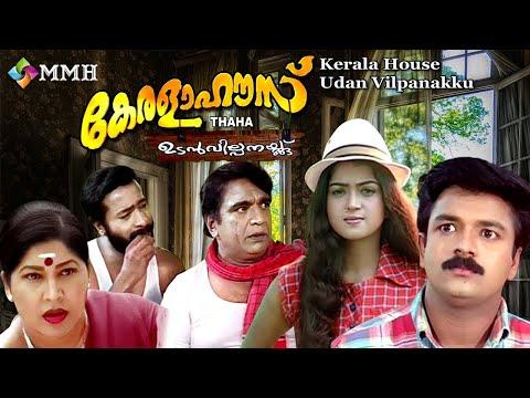 Kerala House Udan Vilpanakku 2004 Malayalam Comedy Movie |Jayasurya, Rathi Arumugam, Harisree Asokan