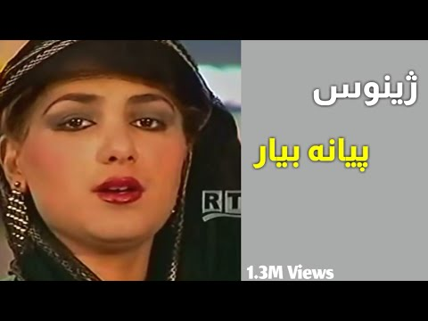 Jenos  Afghan Old song  ژینوس