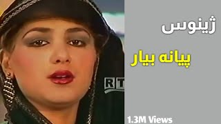 Jenos - Afghan Old song - ژینوس
