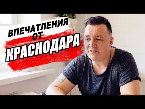 Первые впечатления от КРАСНОДАРА. На сколько Крым отстал от материковой РОССИИ