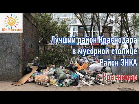 Лучший район Краснодара | ЖК «Шоколад» или Турецкий дом? | ЭНКА | Андрей Артемов