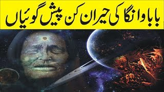 "Baba Vanga Predictions of  ""Natural Disasters"" -  Documentary of Baba Vanga in Urdu Hindi"