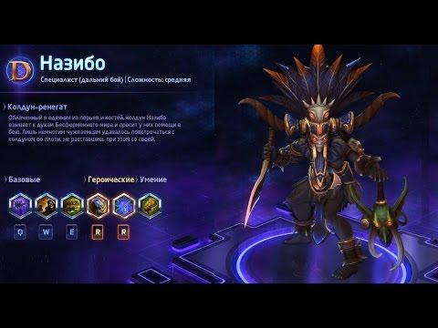 видео: heroes of the storm/Герои шторма. pro gaming. Назибо. dd билд.