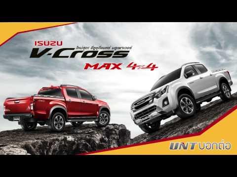 รีวิว ISUZU V-Cross MAX 4x4 โฉมใหม่ 2017!
