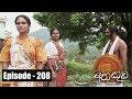 Muthu Kuda  Episode  208 22nd November 2017
