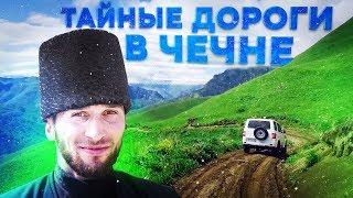 ПО БЕЗДОРОЖЬЮ В ГЛУБЬ ЧЕЧНИ Чеченец против медведя кто испугается Путешествие к озеру Галанчож