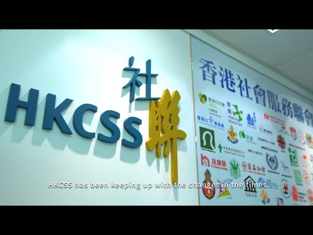 The Hong Kong Council of Social Service (HKCSS) 2018 Corporate Video (Essence version)