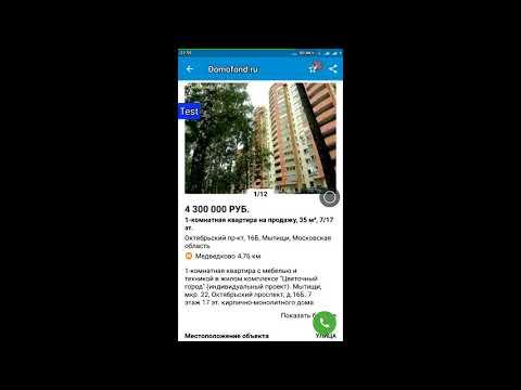 Мобильное приложение Avito-Недвижимость Domofond Ru