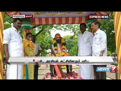 சுதந்திர போராட்ட தியாகி சுப்பிரமணிய சிவாவின் 94 ஆவது நினைவு தினம் இன்று  Subscribe➤ https://bitly.com/SubscribeNews7Tamil  Facebook➤ http://fb.com/News7Tamil Twitter➤ http://twitter.com/News7Tamil Instagram➤ https://www.instagram.com/news7tamil/ HELO➤ news7tamil (APP) Website➤ http://www.ns7.tv    News 7 Tamil Television, part of Alliance Broadcasting Private Limited, is rapidly growing into a most watched and most respected news channel both in India as well as among the Tamil global diaspora. The channel's strength has been its in-depth coverage coupled with the quality of international television production.