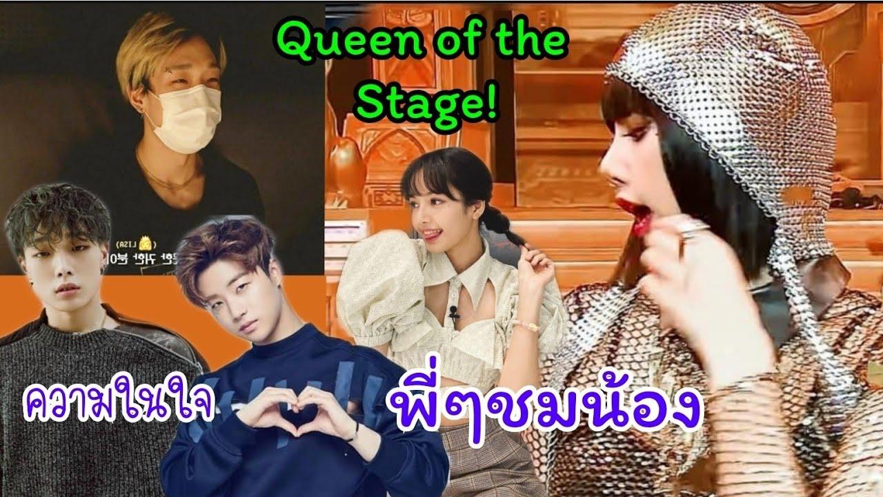 Bobby ikon ชม ลิซ่า blackpink เป็น  Queen of the Stage ตอนไปเป็นแขกรับเชิญ Classy Savage
