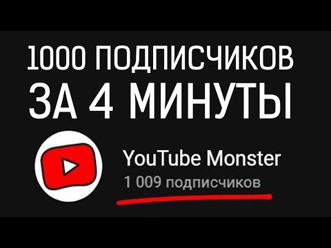 КАК РАСКРУТИТЬ КАНАЛ НА YouTube БЫСТРО И БЕЗ ВЛОЖЕНИЙ