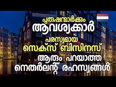 പുരുഷന്മാർക്കും ആവശ്യക്കാരുള്ള Netherlands രഹസ്യങ്ങൾ ! TOP 5 Facts about NETHERLANDS in  Malayalam |