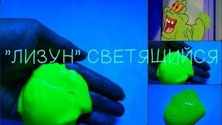DIY/Своими руками 'ЛИЗУН' Светящийся ✔Elena Matveeva