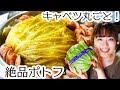 【豪快】キャベツ1玉丸ごと煮込んで絶品ポトフを作って食べる!