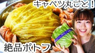 はるあんの美味しい料理動画へようこそ♪ キャベツと大量の野菜を煮込ん...