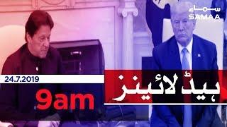 Samaa Headlines - 9AM - 24 July 2019